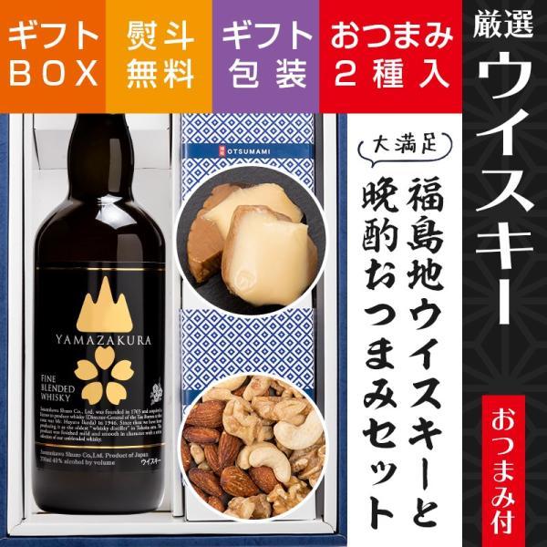 福島地ウイスキー おつまみ ギフト晩酌セット 山桜 ブレンデッドウイスキー 黒 700ml おつまみ2個 ふくしまプライド。体感キャンペーン(お酒/飲料) sakenosakuraya