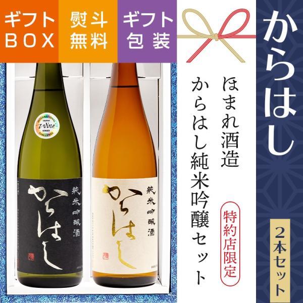 日本酒 飲み比べ ギフト からはし 純米吟醸 2種 720ml×2本  福島 ふくしまプライド。体感キャンペーン(お酒/飲料)|sakenosakuraya