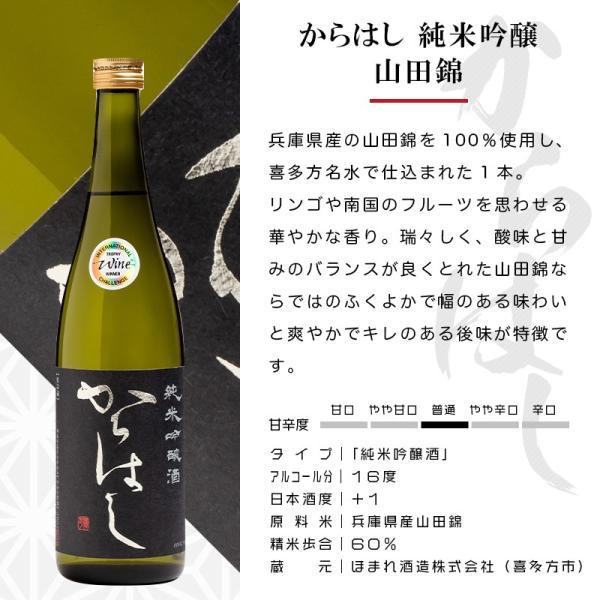 日本酒 飲み比べ ギフト からはし 純米吟醸 2種 720ml×2本  福島 ふくしまプライド。体感キャンペーン(お酒/飲料)|sakenosakuraya|02