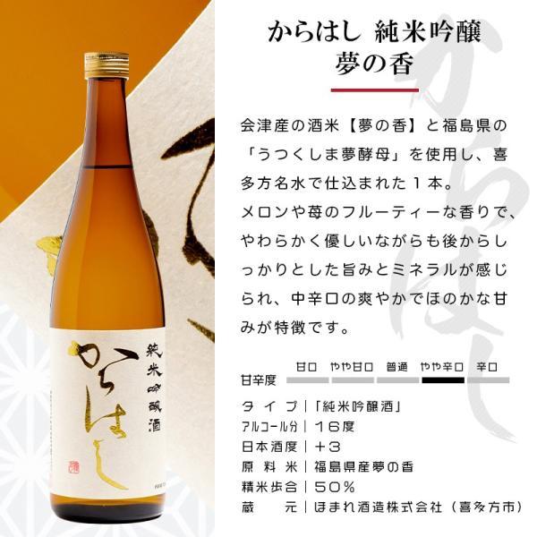 日本酒 飲み比べ ギフト からはし 純米吟醸 2種 720ml×2本  福島 ふくしまプライド。体感キャンペーン(お酒/飲料)|sakenosakuraya|03