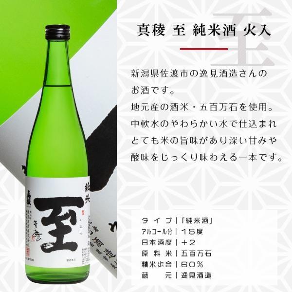真稜 至 純米酒 火入 720ml 日本酒 逸見酒造 新潟 佐渡|sakenosakuraya|02