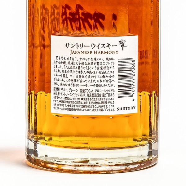 響 ジャパニーズハーモニー 43° (箱付) 700ml サントリー ウイスキー sakenosakuraya 03
