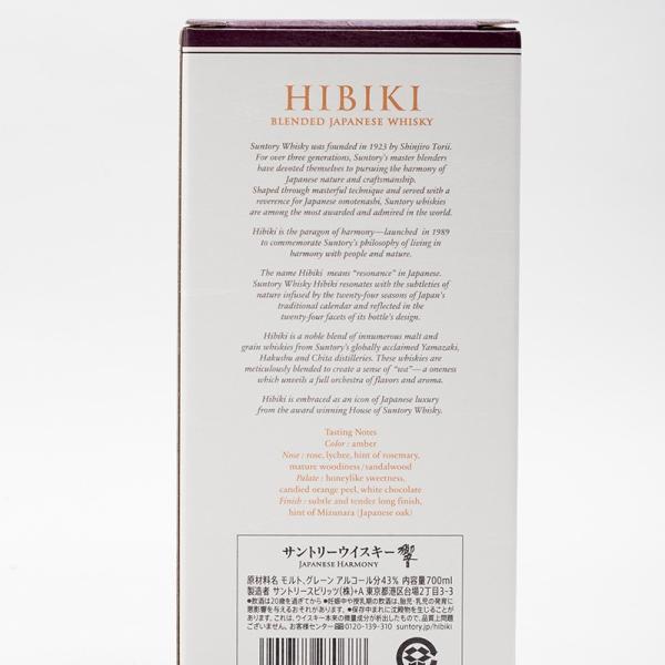 響 ジャパニーズハーモニー 43° (箱付) 700ml サントリー ウイスキー sakenosakuraya 04