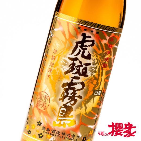 芋焼酎 虎斑霧島 25度 900ml×6本 1ケース 焼酎 霧島酒造 宮崎|sakenosakuraya|02