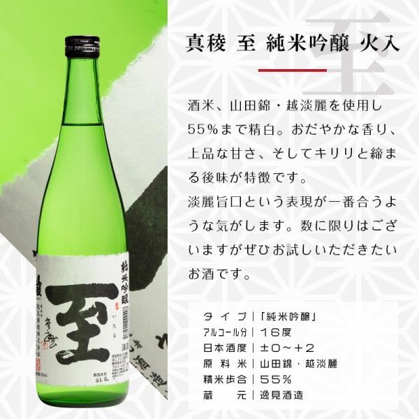 真稜 至 純米吟醸 火入 720ml 日本酒 逸見酒造 新潟 佐渡|sakenosakuraya|02