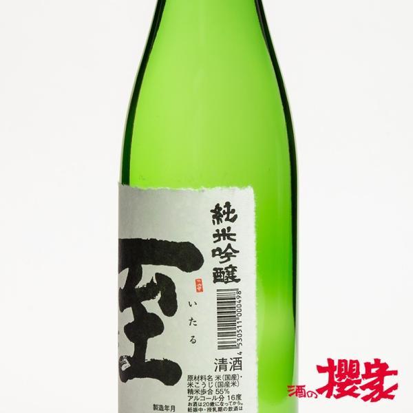 真稜 至 純米吟醸 火入 720ml 日本酒 逸見酒造 新潟 佐渡|sakenosakuraya|03