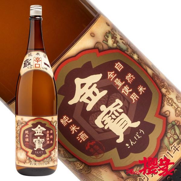 金宝 蔵一 純米酒 1800ml 日本酒 仁井田本家 福島 地酒 ふくしまプライド。体感キャンペーン(お酒/飲料)|sakenosakuraya
