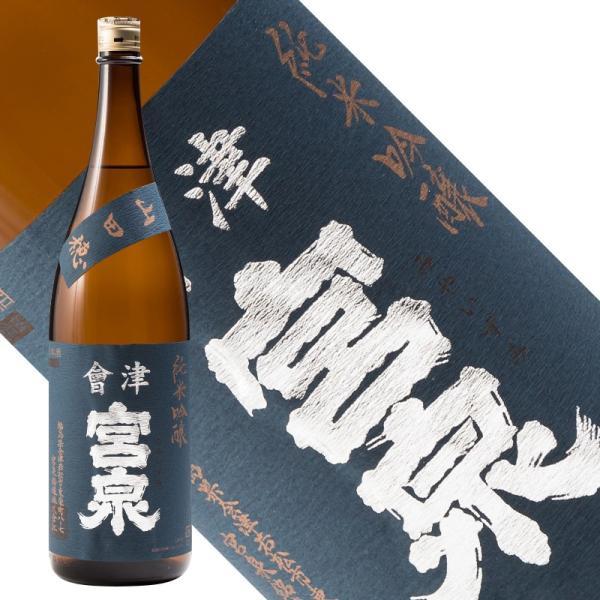 会津宮泉 純米吟醸 山田穂 1800ml 日本酒 宮泉銘醸 福島 地酒 sakenosakuraya