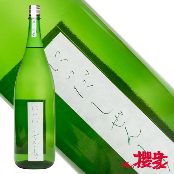にいだ しぜんしゅ 純米吟醸 1800ml 日本酒 仁井田本家 自然酒 福島 地酒 ふくしまプライド。体感キャンペーン(お酒/飲料) sakenosakuraya