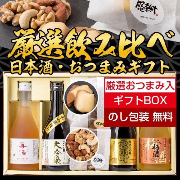 日本酒 おつまみ ギフト 包装・のし対応無料 大吟醸酒入り 飲み比べ 小瓶 300ml×4本 おつまみ2個 ふくしまプライド。体感キャンペーン(お酒/飲料)|sakenosakuraya