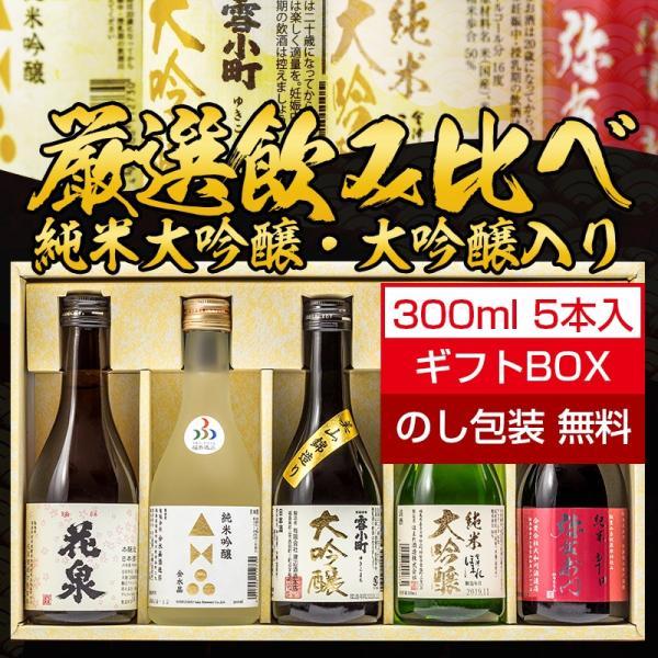 日本酒 ギフト 包装・のし対応無料 純米大吟醸 大吟醸入り 厳選飲み比べ2 福島 小瓶 300ml×5本 ふくしまプライド。体感キャンペーン (お酒/飲料)|sakenosakuraya