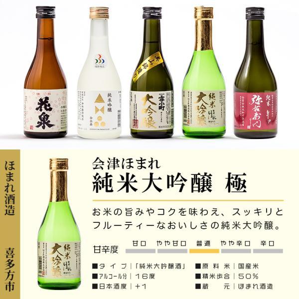 日本酒 ギフト 包装・のし対応無料 純米大吟醸 大吟醸入り 厳選飲み比べ2 福島 小瓶 300ml×5本 ふくしまプライド。体感キャンペーン (お酒/飲料)|sakenosakuraya|03