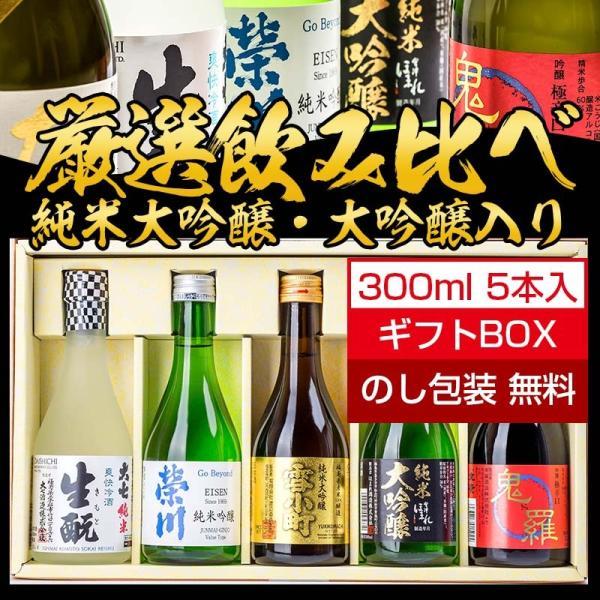 日本酒 ギフト 包装・のし対応無料 純米大吟醸・大吟醸入り 厳選飲み比べ 福島 小瓶 300ml×5本 ふくしまプライド。体感キャンペーン(お酒/飲料)|sakenosakuraya