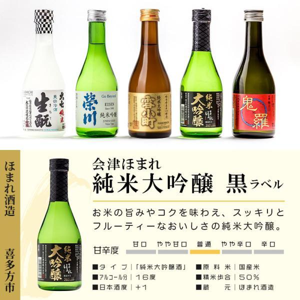 日本酒 ギフト 包装・のし対応無料 純米大吟醸・大吟醸入り 厳選飲み比べ 福島 小瓶 300ml×5本 ふくしまプライド。体感キャンペーン(お酒/飲料)|sakenosakuraya|02