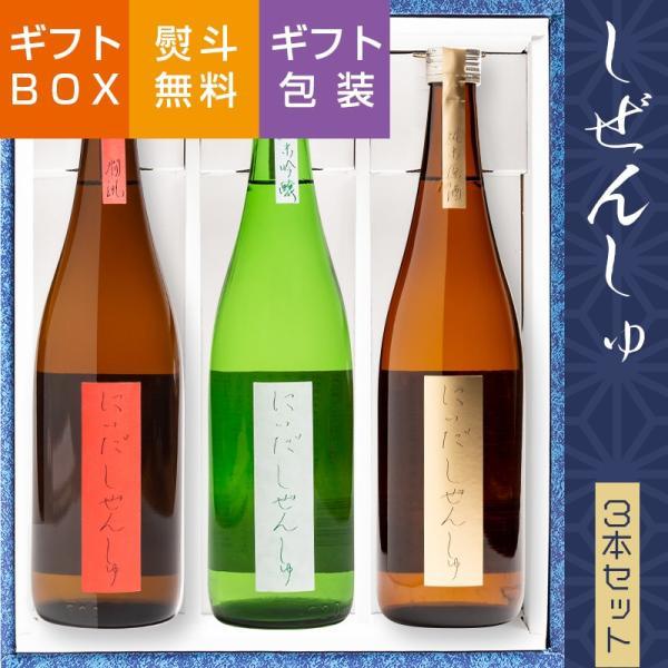 日本酒 飲み比べ ギフト にいだしぜんしゅ 3種セット 720ml ×3本 仁井田本家 福島 ふくしまプライド。体感キャンペーン(お酒/飲料) sakenosakuraya