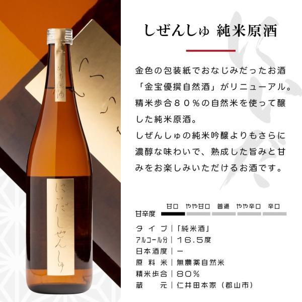 日本酒 飲み比べ ギフト にいだしぜんしゅ 3種セット 720ml ×3本 仁井田本家 福島 ふくしまプライド。体感キャンペーン(お酒/飲料) sakenosakuraya 04