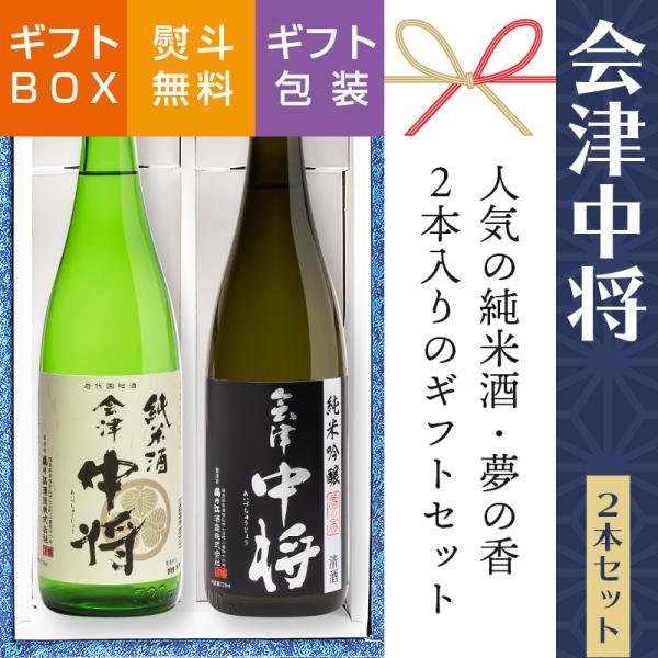 日本酒 飲み比べ ギフト 会津中将 2種セット 720ml ×2本 鶴乃江酒造 福島 お酒 ふくしまプライド。体感キャンペーン(お酒/飲料)|sakenosakuraya