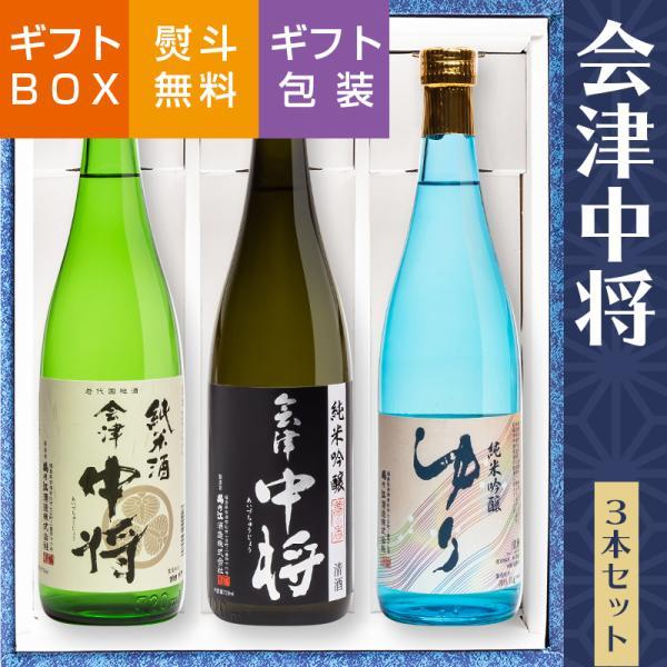 日本酒 飲み比べ ギフト 会津中将 3種セット 720ml×3本 鶴乃江酒造 福島 ふくしまプライド。体感キャンペーン(お酒/飲料)|sakenosakuraya