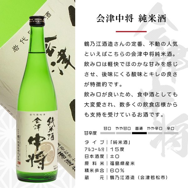 日本酒 飲み比べ ギフト 会津中将 3種セット 720ml×3本 鶴乃江酒造 福島 ふくしまプライド。体感キャンペーン(お酒/飲料)|sakenosakuraya|02