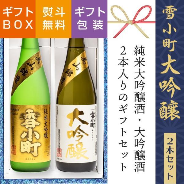 日本酒 飲み比べ ギフト 大吟醸 2種セット 雪小町 720ml×2本 渡辺酒造本店 福島 ふくしまプライド。体感キャンペーン(お酒/飲料)|sakenosakuraya