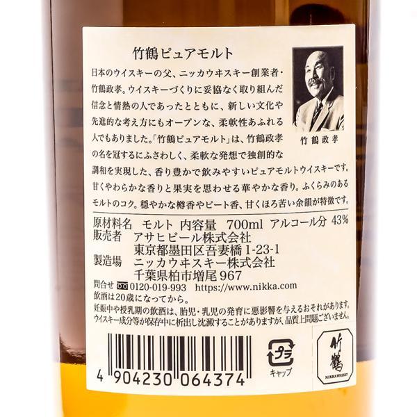 竹鶴 ピュアモルト 簡易カートン付き 43° 700ml ニッカ ウイスキー|sakenosakuraya|03