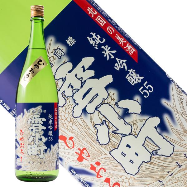 雪小町 純米吟醸55 ひやおろし 1800ml 日本酒 渡辺酒造本店 福島 地酒 ふくしま|sakenosakuraya
