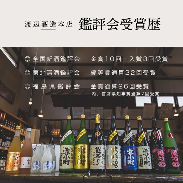 雪小町 純米吟醸55 ひやおろし 720ml 日本酒 渡辺酒造本店 福島 地酒 ふくしま sakenosakuraya 05