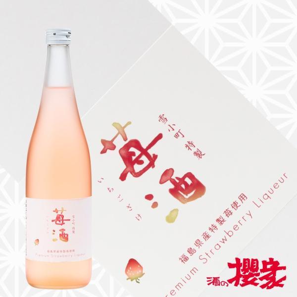 雪小町 特製いちご酒 720ml  リキュール渡辺酒造本店 福島 地酒 ふくしまプライド。体感キャンペーン(お酒/飲料)|sakenosakuraya