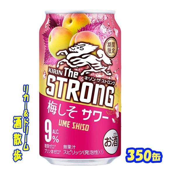 キリン ザ・ストロング  梅しそサワー【期間限定】 350缶 1ケース 24本入り キリンビール|sakesanpo