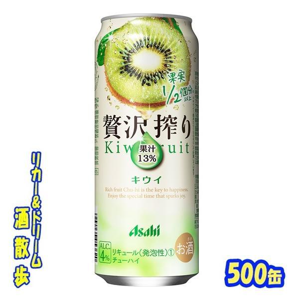 【3月9日リニューアル発売】アサヒ 贅沢搾り キウイ 500缶 1ケース24本入り アサヒビール