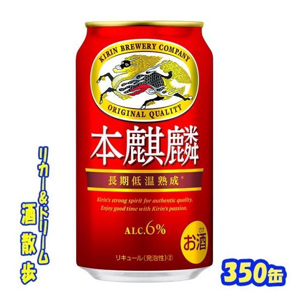 キリン 本麒麟 350缶1ケース 24本入りキリンビール|sakesanpo