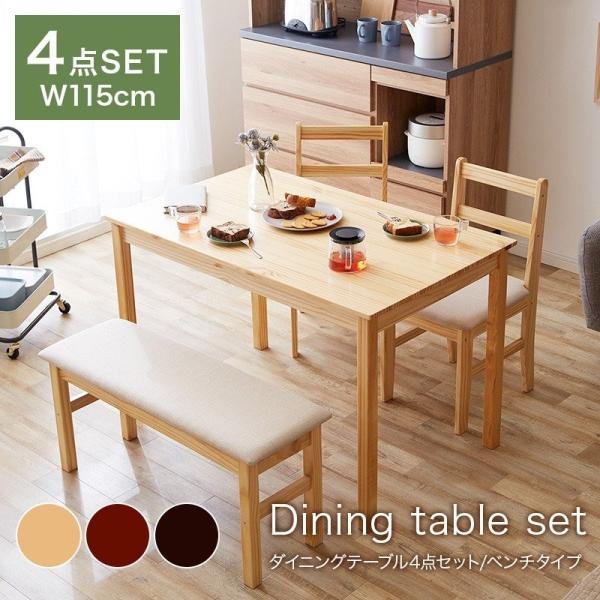 ダイニングテーブル ファミリー 4点 セット ダイニング ベンチ ナチュラル 4点セット おしゃれ 無垢 木製 天然木 Web限定 ST HS セール|sakoda