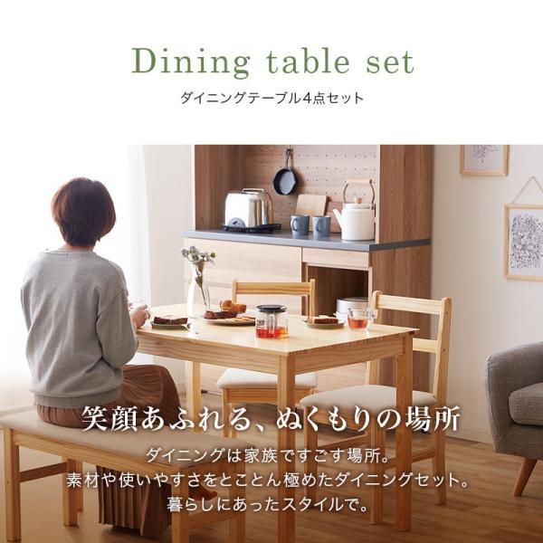 ダイニングテーブル ファミリー 4点 セット ダイニング ベンチ ナチュラル 4点セット おしゃれ 無垢 木製 天然木 Web限定 ST HS セール|sakoda|02