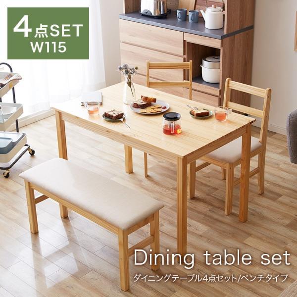 ダイニングテーブル ファミリー 4点 セット ダイニング ベンチ ナチュラル 4点セット おしゃれ 無垢 木製 天然木 Web限定 ST HS セール|sakoda|17