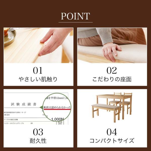 ダイニングテーブル ファミリー 4点 セット ダイニング ベンチ ナチュラル 4点セット おしゃれ 無垢 木製 天然木 Web限定 ST HS セール|sakoda|04