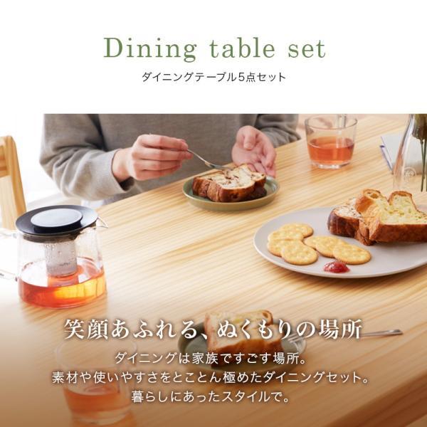 ダイニングテーブル 5点 セット ダイニング ファミリー ナチュラル 5点セット おしゃれ 無垢 木製 天然木 Web限定 ST HS セール|sakoda|02