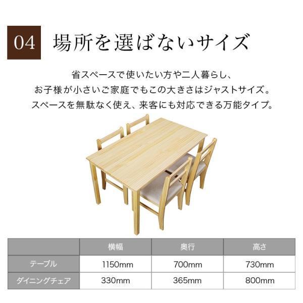 ダイニングテーブル 5点 セット ダイニング ファミリー ナチュラル 5点セット おしゃれ 無垢 木製 天然木 Web限定 ST HS セール|sakoda|13
