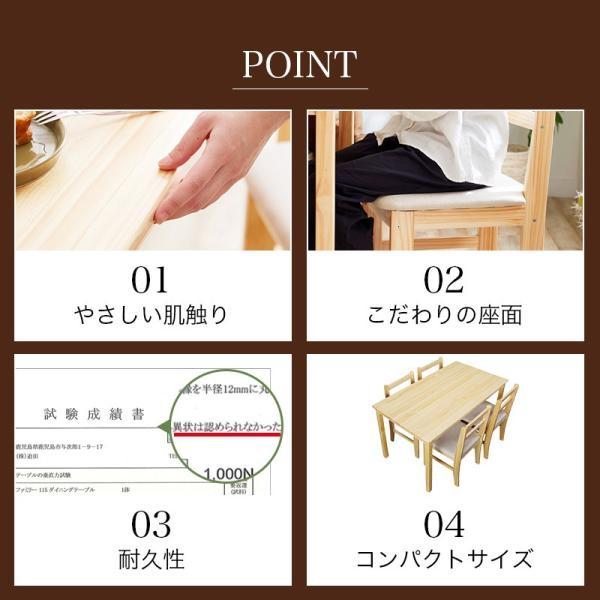 ダイニングテーブル 5点 セット ダイニング ファミリー ナチュラル 5点セット おしゃれ 無垢 木製 天然木 Web限定 ST HS セール|sakoda|04
