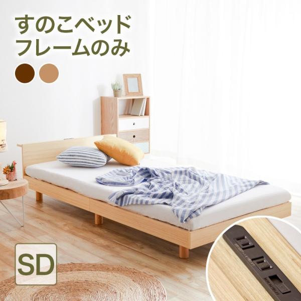 すのこベッド セミダブル ライフ スノコ ベッドフレーム SD 宮棚付き コンセント ベッド すのこ 通気性 脚付き 天然木 おしゃれ SJ Web限定 HS|sakoda
