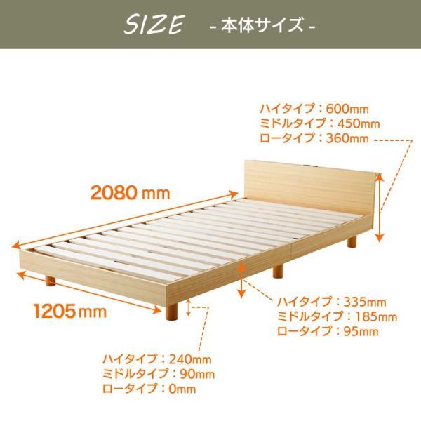 すのこベッド セミダブル ライフ スノコ ベッドフレーム SD 宮棚付き コンセント ベッド すのこ 通気性 脚付き 天然木 おしゃれ SJ Web限定 HS|sakoda|19