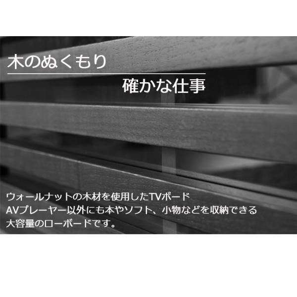 テレビ台 テレビローボード 幅150 ソロン テレビボード ローボード TV台 TVボード ボード ラック AV収納 収納 木製 木 おしゃれ SAKODA サコダ sakoda 04