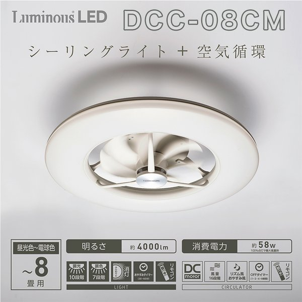 シーリングファン DCC-08CM 照明 ルミナス Luminous ドウシシャ LED シーリングサーキュレーター 8畳用 シーリングライト サーキュレーター Web限定 DS TS|sakoda