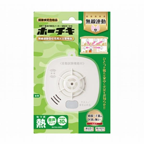 ホーチキ 火災警報器 熱式 警報器 無線 音声 電池寿命10年 連動型 無線連動 住宅用 KZ TS
