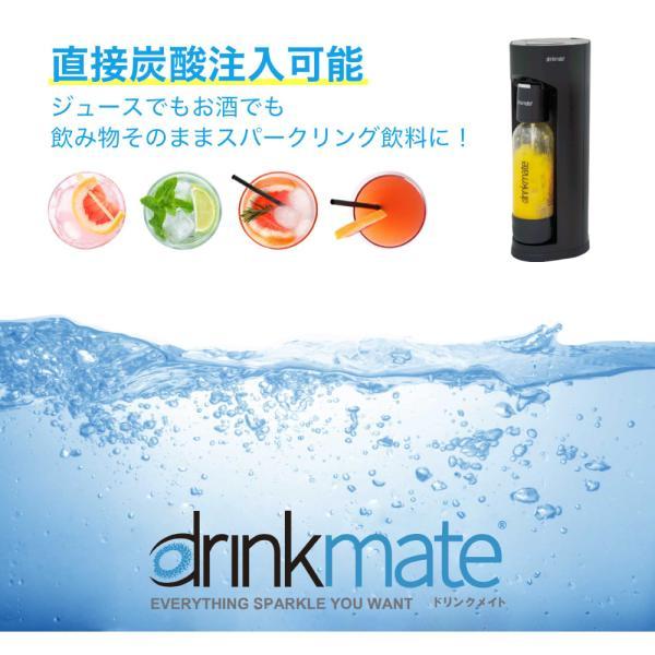ドリンクメイト マグナムグランド ブラック スターターセット 炭酸水 ジュース drinkmate DRM1006 正規取扱店 Web限定 KZ TS|sakoda|02