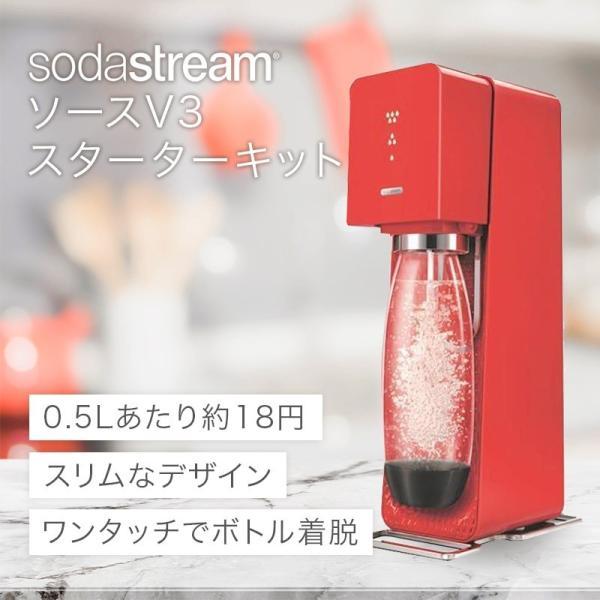 ソーダストリーム ソースV3 スターターキット レッド sodastream Source v3 SSM1064 正規取扱店 web限定 KZ TS sakoda
