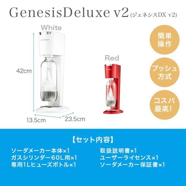 ソーダストリーム ジェネシス DXv2 スターターキット ホワイト sodastream GenesisDeluxe v2 SSM1069 正規取扱店 web限定 KZ TS|sakoda|14