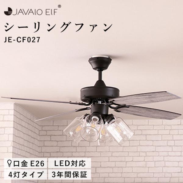 JAVALO ELF シーリングファン LED 対応 JE-CF027 VINTAGE Collection シーリングファンライト ガラスシェード 4灯 レトロ ヴィンテージ HW (WEB限定) MT|sakoda