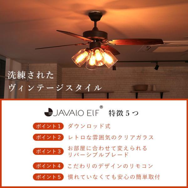 JAVALO ELF シーリングファン LED 対応 JE-CF027 VINTAGE Collection シーリングファンライト ガラスシェード 4灯 レトロ ヴィンテージ HW (WEB限定) MT|sakoda|03