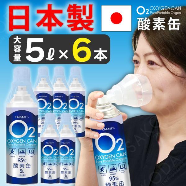 酸素缶 日本製 【6本セット】 5L 東亜産業 濃縮酸素 携帯酸素スプレー 酸素ボンベ 家庭用 高濃度酸素 携帯 酸素吸入器 携帯酸素缶 登山 IT WEB限定