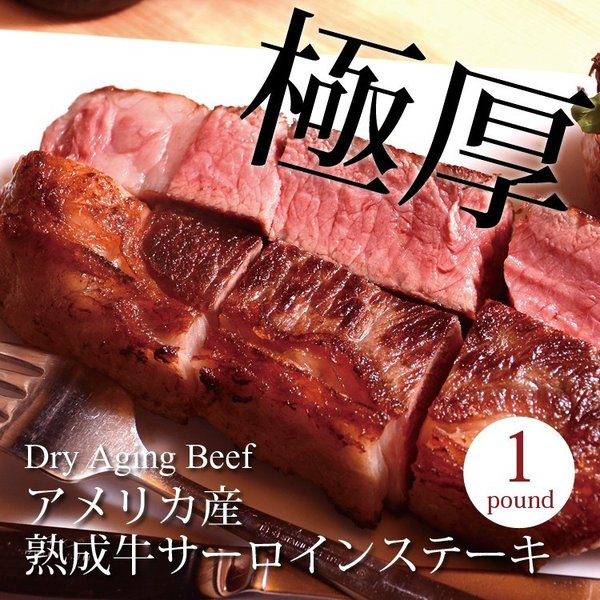 あすつく 熟成肉 サーロインステーキ1ポンド 失敗しない上手に焼けるぶ厚いステーキ |saku2